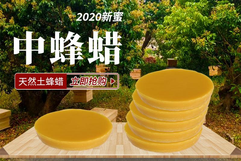 羽林天然蜂蜜