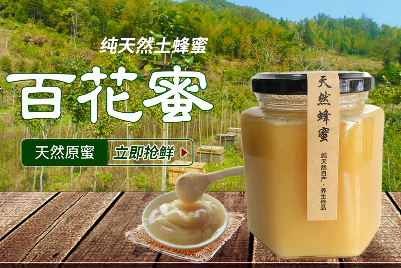 羽林蜂蜜官方淘宝店